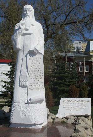 Памятник Святителю Алексию у часовни на набережной Волги в Самаре